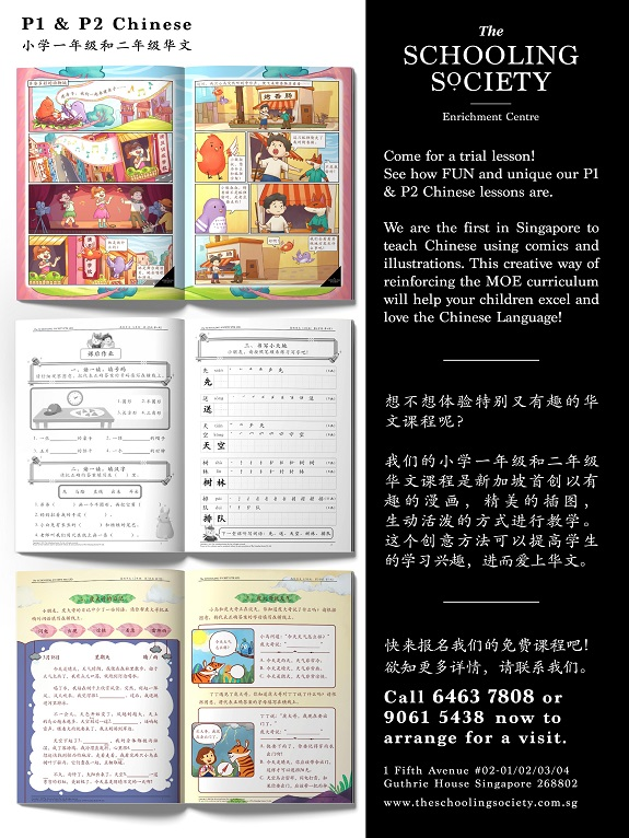The Schooling Society Boutique Enrichment Centre Primary 1 and 2 Chinese & Higher Chinese Writing Classes